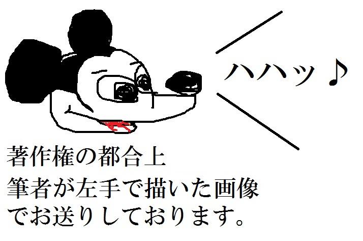 みっきー.jpg