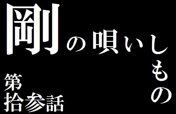 剛の唄.png