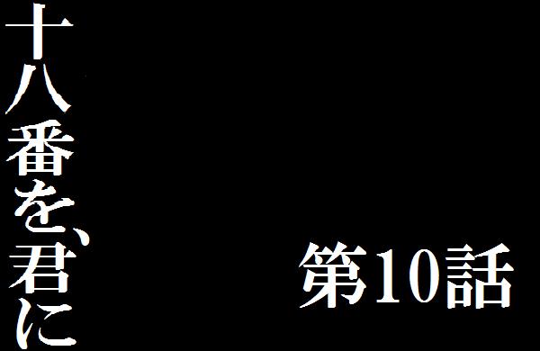 十八番.png