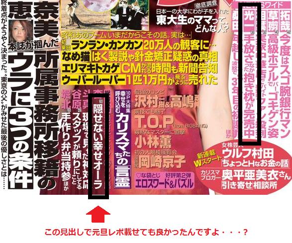 週刊誌001.png