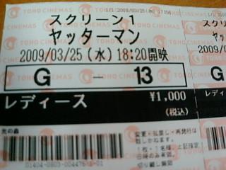 20090325180055.jpg